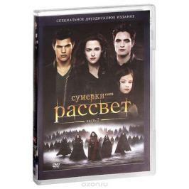 Сумерки - Сага: Рассвет: Часть 2 (2 DVD)