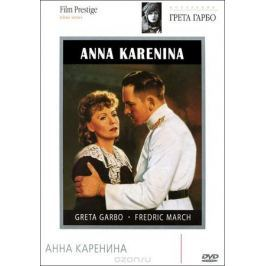 Коллекция Греты Гарбо: Анна Каренина