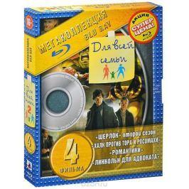Для всей семьи (4 Blu-ray)