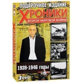 Хроники Второй Мировой войны: 1939 - 1946 (3 DVD)