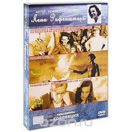 Коллекция Лени Рифеншталь: Олимпия / Голубой свет / Прекрасная и ужасная жизнь Лени Рифеншталь (3 DVD) Психологические драмы