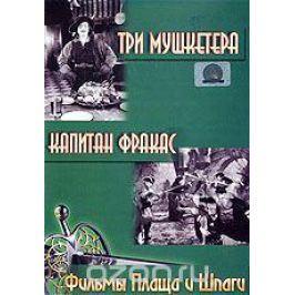 Фильмы Плаща и Шпаги: Три мушкетера / Капитан Фракас Приключенческие комедии