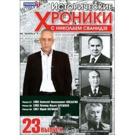 Исторические хроники с Николаем Сванидзе: Выпуск 23