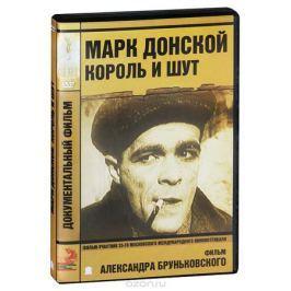 Марк Донской: Король и шут
