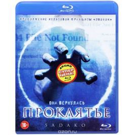 Проклятье (Blu-ray)