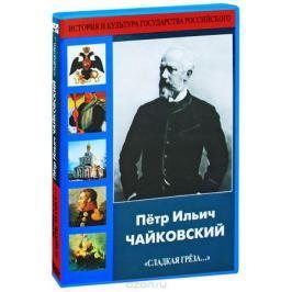 Пётр Ильич Чайковский: