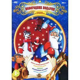 Новогодние подарки: Сборник мультфильмов