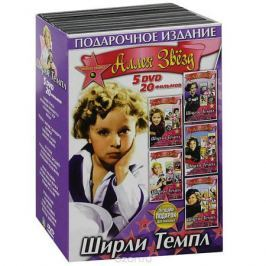 Ширли Темпл (5 DVD)