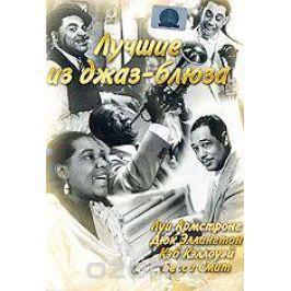 Лучшие из джаз-блюза Музыкальные программы