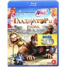 Гладиаторы Рима 3D (Blu-ray)