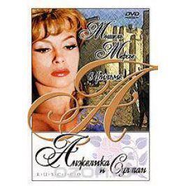 Анжелика и султан Романтические мелодрамы