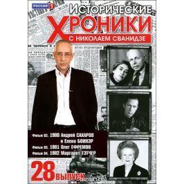 Исторические хроники с Николаем Сванидзе: Выпуск 28
