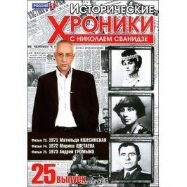 Исторические хроники с Николаем Сванидзе: Выпуск 25