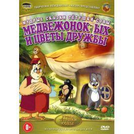 Мудрые сказки тетушки Совы: Медвежонок Ых и цветы дружбы