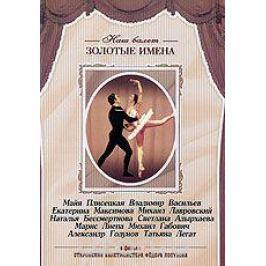 Откровения балетмейстера Федора Лопухова