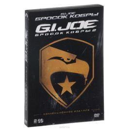 Бросок кобры / G.I. Joe: Бросок кобры 2 (2 DVD)