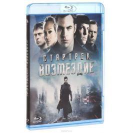 Стартрек: Возмездие (Blu-ray)