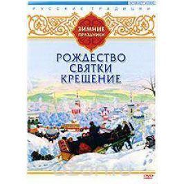 Зимние праздники: Рождество, Святки, Крешение