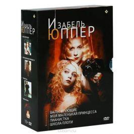 Изабель Юппер: Коллекция №1 (4 DVD)