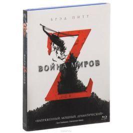Война мировZ (Blu-ray)