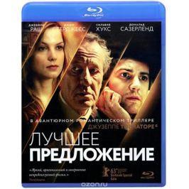 Лучшее предложение (Blu-ray)
