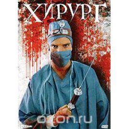 Хирург Фильмы насилия (splatter movies)