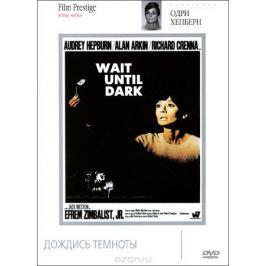 Коллекция Одри Хепберн: Дождись темноты