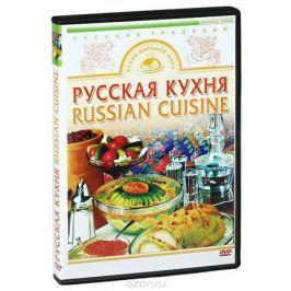 Кухни народов мира: Русская кухня