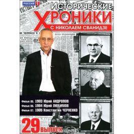 Исторические хроники с Николаем Сванидзе: Выпуск 29