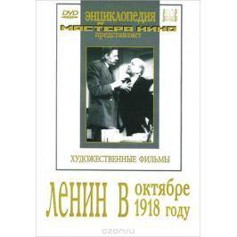 Ленин в октябре / Ленин в 1918 году (2 в 1)