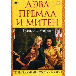 Дэва Премал и Митен: Концерт в Москве