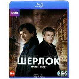 Шерлок: Сезон 3, Серии 1-3 (2 Blu-ray)