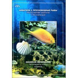 Аквариум 3: Пресноводные рыбы