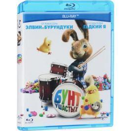 Бунт ушастых (Blu-ray)