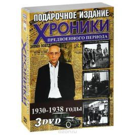 Хроники предвоенного периода: Выпуски 11-13 (3 DVD)