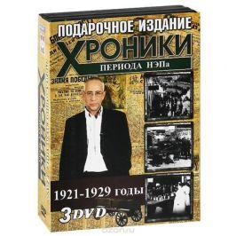 Хроники периода НЭПа: Выпуски 8-10 (3 DVD)