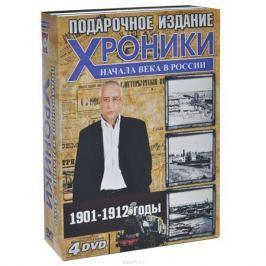 Хроники начала века в России: 1901-1912 годы (4 DVD)