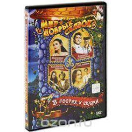 Мир добрых сказок: В гостях у сказки (4 DVD)