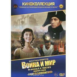 Война и мир, серия 1: Андрей Болконский