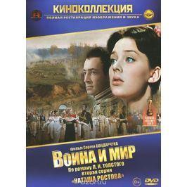Война и мир, серия 2: Наташа Ростова