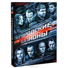 Городские шпионы: Серии 1-12 (3 DVD)