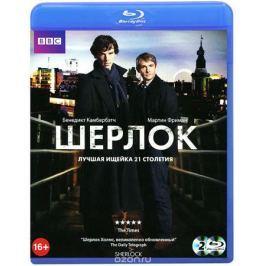 Шерлок: Сезон 1, серии 1-3 (2 Blu-ray)