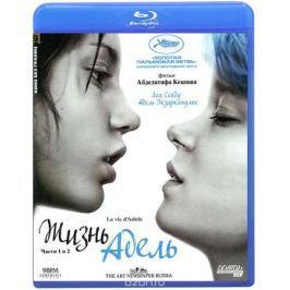 Жизнь Адель: части 1 и 2 (Blu-ray)