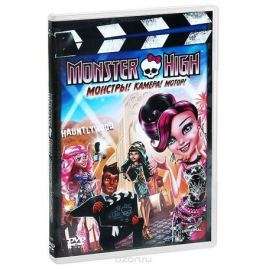 Monster High: Монстры! Камера! Мотор!