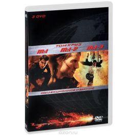 Миссия: Невыполнима / Миссия: Невыполнима 2 / Миссия: Невыполнима 3: Коллекционное издание (3 DVD)