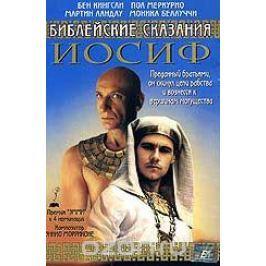 Библейские сказания: Иосиф