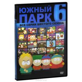 Южный парк: Сезон 6, серии 1-17 (3 DVD)