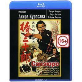 Санзюро (Blu-ray)
