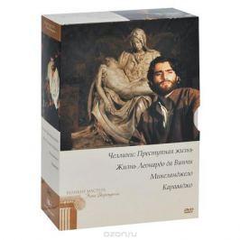 Великие мастера: Эпоха Возрождения (10 DVD)