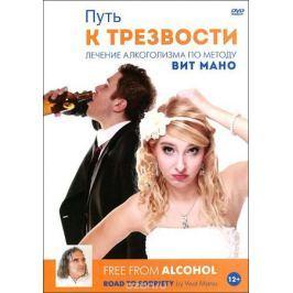 Путь к трезвости: Лечение алкоголизма по методу Вит Мано